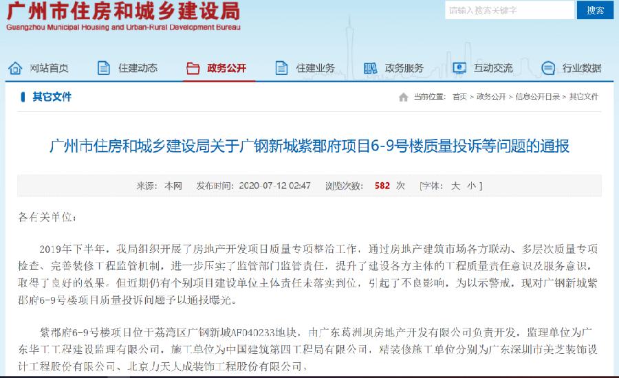 房間滲水、違法施工……廣州廣鋼新城一樓盤被點名通報