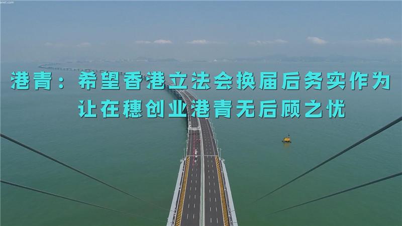 港青:希望香港立法會換屆後務實作為