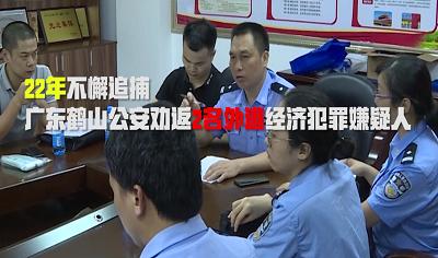 22年不懈追捕 廣東鶴山公安勸返2名外逃經濟犯罪嫌疑人