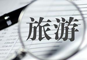 汕頭:將旅遊業建設成戰略性産業