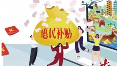 廣東:千萬元惠民補貼下月發放