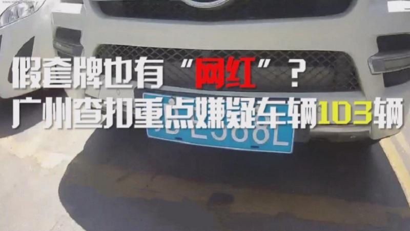 """假套牌也有""""網紅""""?廣州查扣重點嫌疑車輛103輛"""