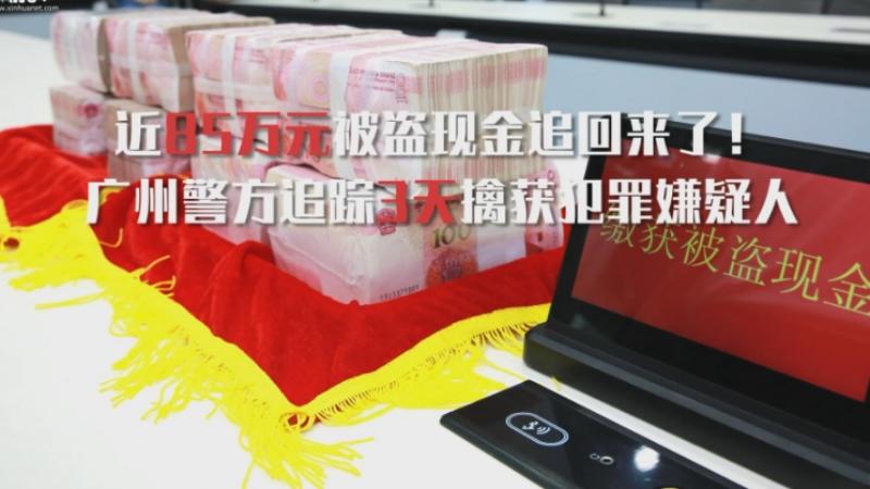 近85萬元被盜現金追回來了!廣州警方追蹤3天擒獲犯罪嫌疑人