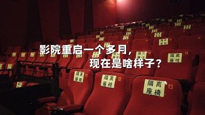 影院重啟一個多月,現在是啥樣子?
