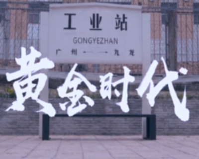 深圳特區40年|黃金時代