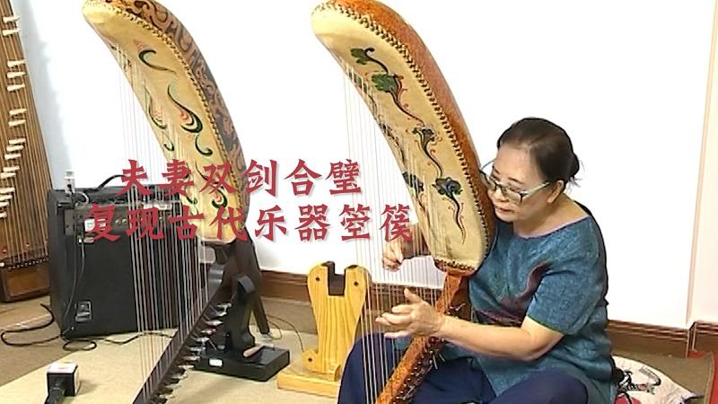夫妻雙劍合璧 復現古代樂器箜篌
