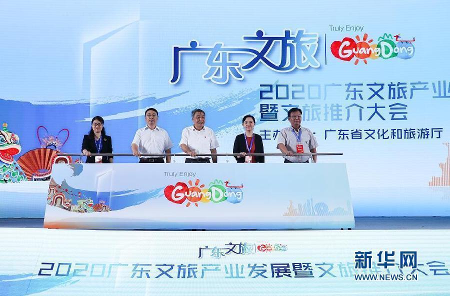 2020廣東文旅産業發展暨文旅推介大會啟動