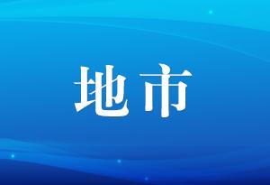 惠州千億級新材料産業園已動工