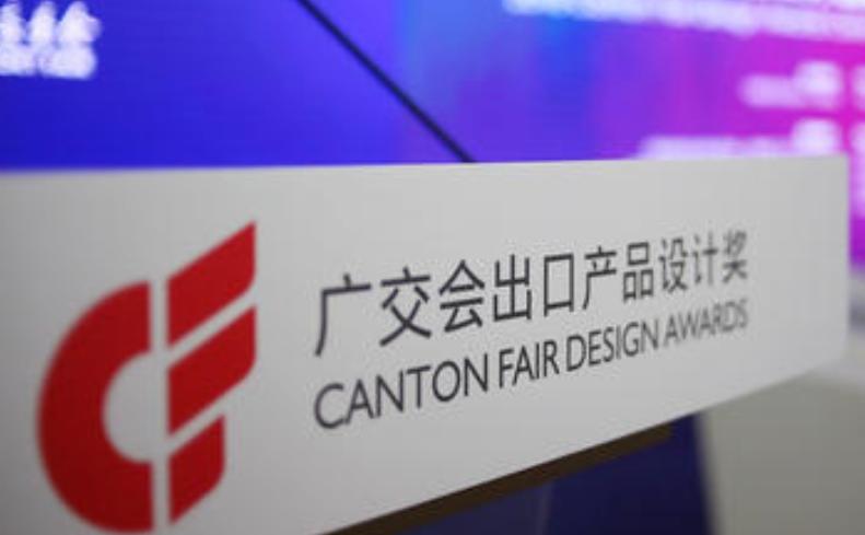2020年廣交會出口産品設計獎終評評審會成功舉行