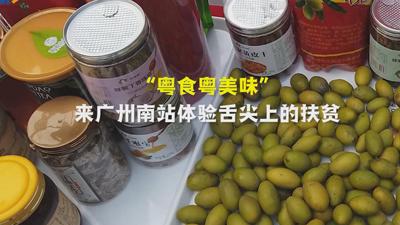 """""""粵食粵美味""""來廣州南站體驗舌尖上的扶貧"""