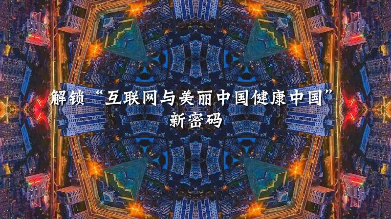 """解鎖""""互聯網與美麗中國健康中國""""新密碼"""