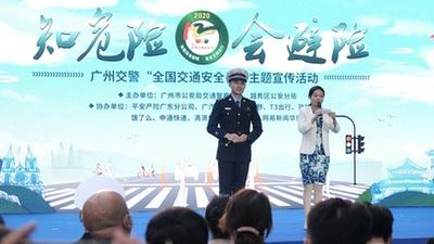 """廣州開展""""全國交通安全日""""活動 提升群眾交通安全意識"""