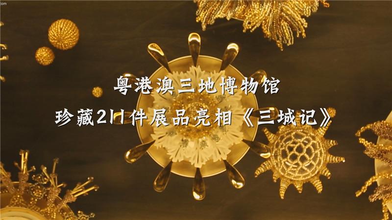 粵港澳三地博物館珍藏211件展品亮相《三城記》