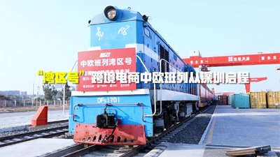 """""""灣區號""""跨境電商中歐班列從深圳啟程"""