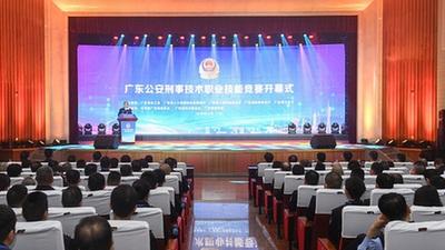 首屆廣東公安刑事技術職業技能競賽舉辦
