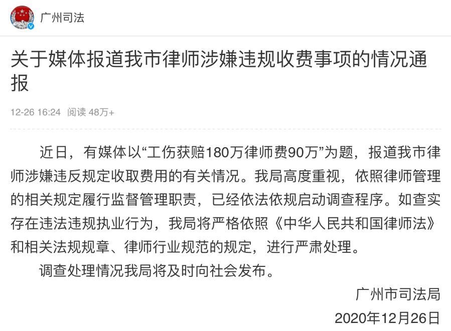 工傷獲賠180萬律師費90萬?廣州市司法局:啟動調查