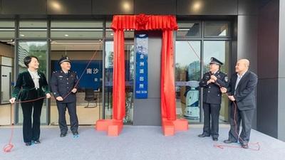 廣州南沙警方舉行金洲派出所新辦公大樓啟用揭牌儀式