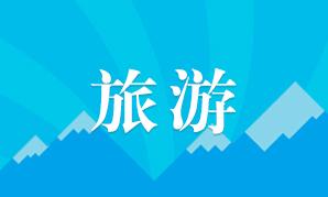 廣東旅遊總收入67.5億元
