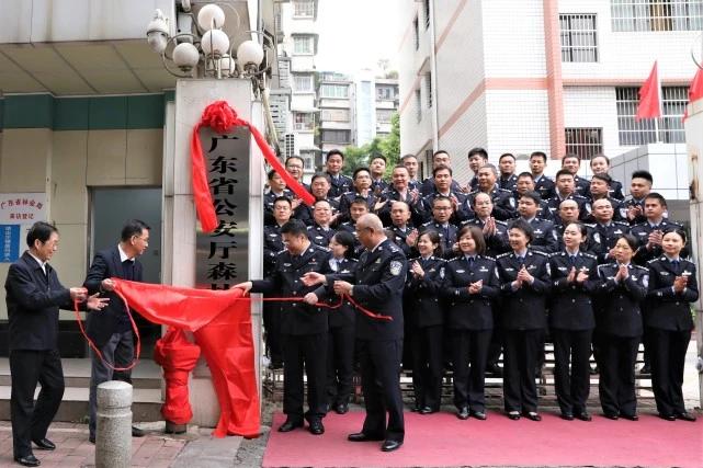 廣東省森林公安正式轉隸