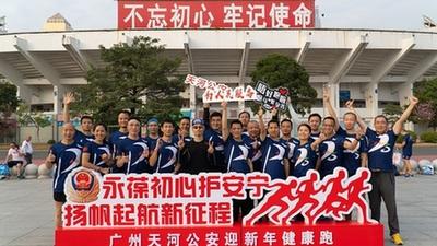永葆初心護安寧 揚帆起航新徵程——廣州天河公安舉辦迎新年健康跑活動