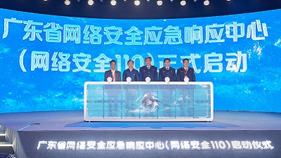 廣東省網絡安全應急響應中心(網絡安全110)在廣州黃埔區啟動