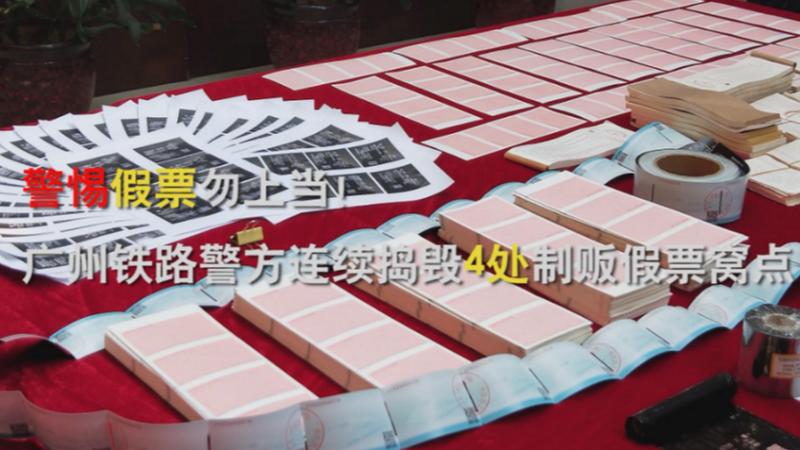 警惕假票勿上當!廣州鐵路警方連續搗毀4處制販假票窩點