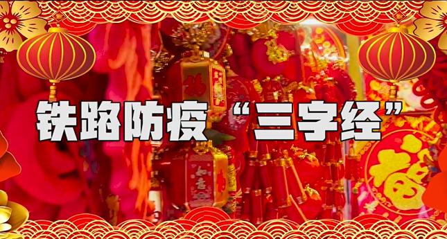 """鐵路防疫""""三字經"""""""