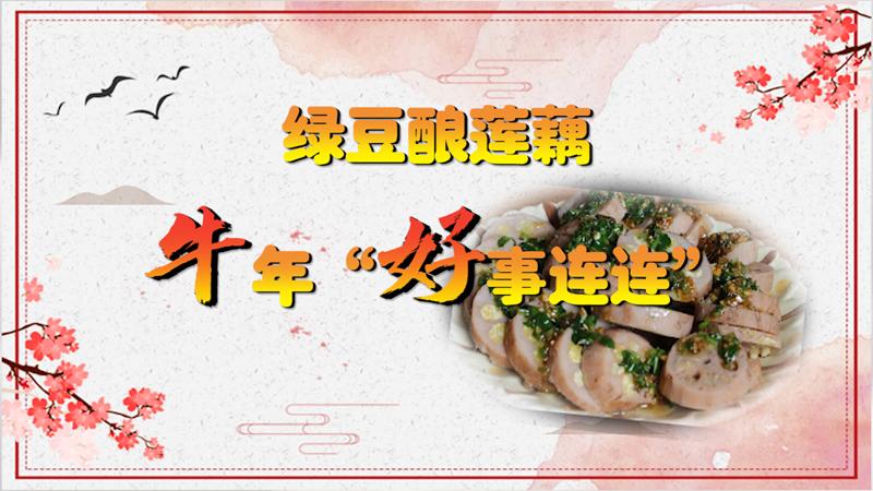 """直播大灣區丨綠豆釀蓮藕:牛年""""好事連連"""""""