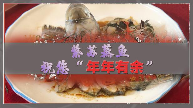 """直播大灣區丨紫蘇蒸魚:祝您""""年年有余"""""""