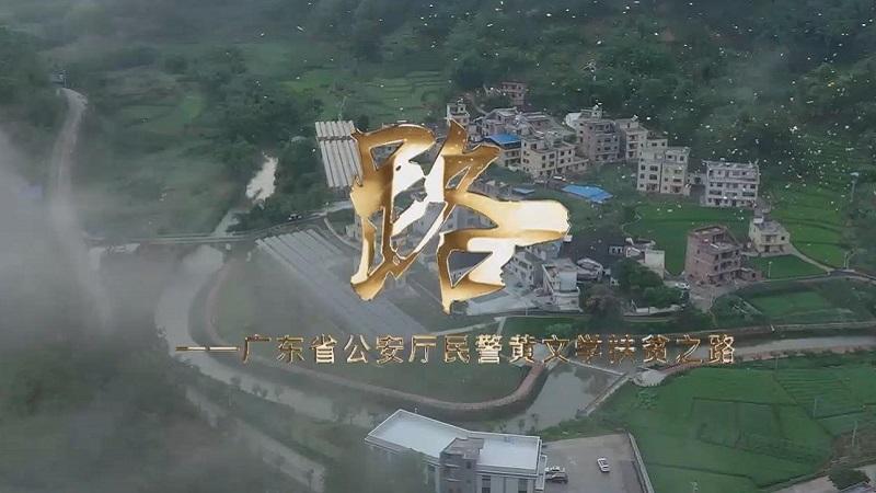 直播大灣區丨路——廣東省公安廳民警黃文學扶貧之路