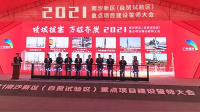 廣州市南沙區超6000億元推進202個重點項目建設