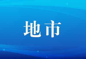 惠州與大灣區內6市開展跨城通辦合作
