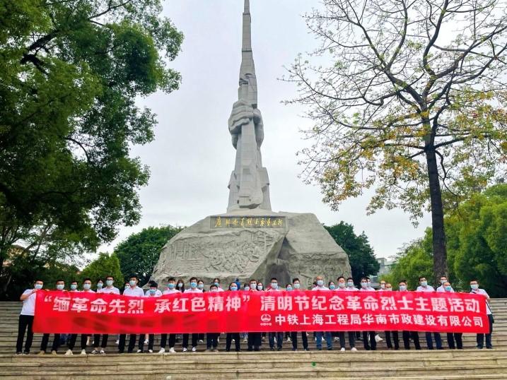 中鐵上海局華南市政公司組織祭掃革命烈士陵園主題教育活動