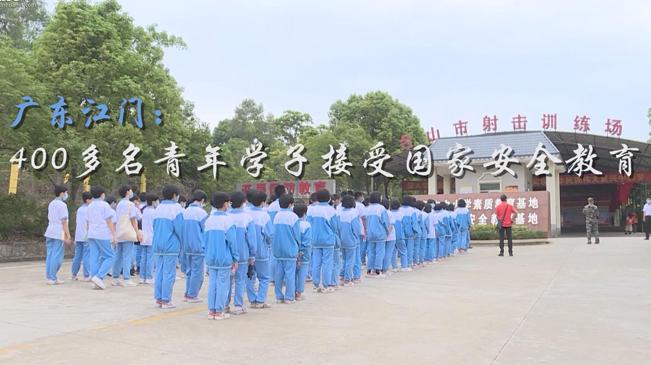 廣東江門:400多名青年學子接受國家安全教育