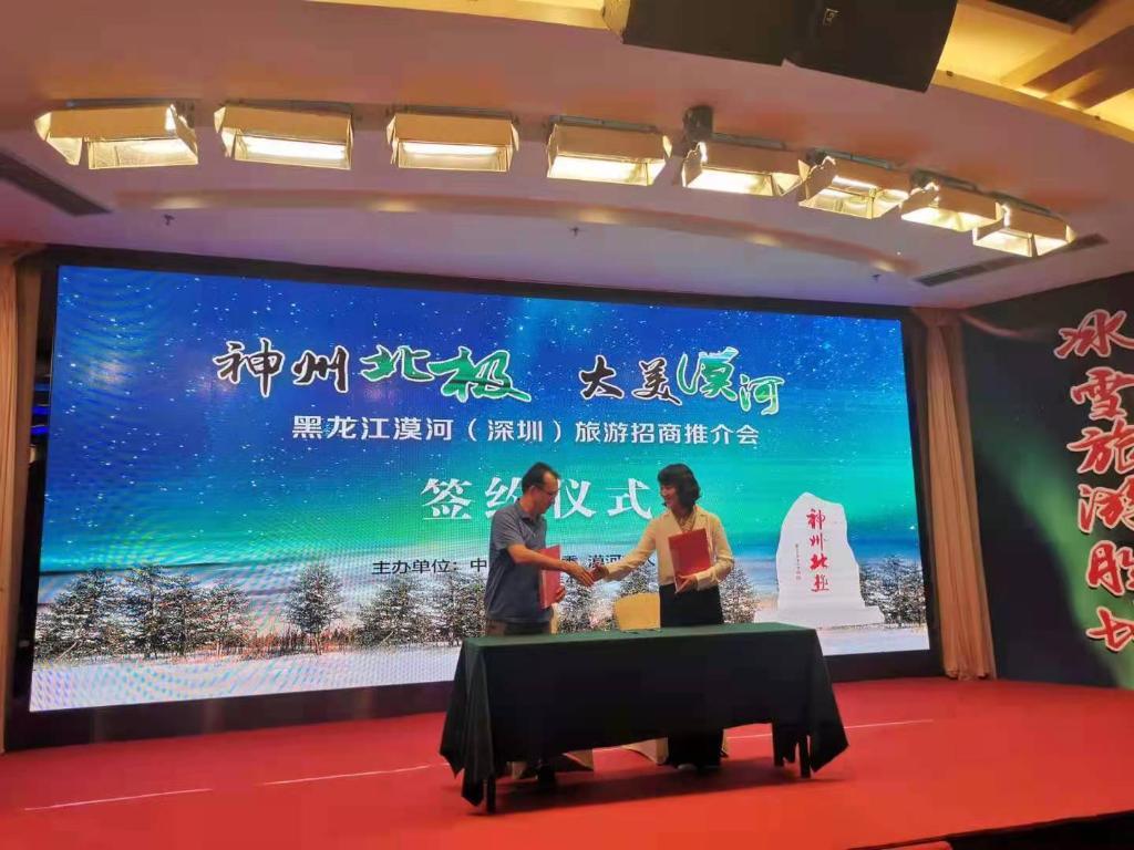 我國最北城市漠河在深圳旅遊招商