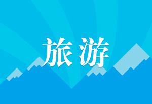 """韶關""""五一""""遊客同比增長122.24%"""