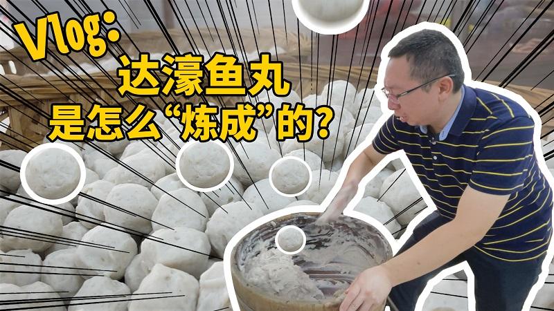 """直播大灣區丨vlog:達濠魚丸是怎麼""""煉成""""的"""