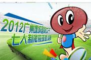 2012廣州增城國際女子七人制橄欖球邀請賽