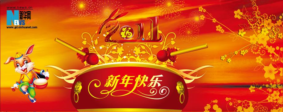 春節的由來 新華網 www.xinhuanet.com 來源: 中國文... 春節的由來