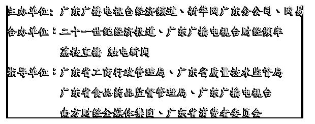 2017年广东3.15晚会