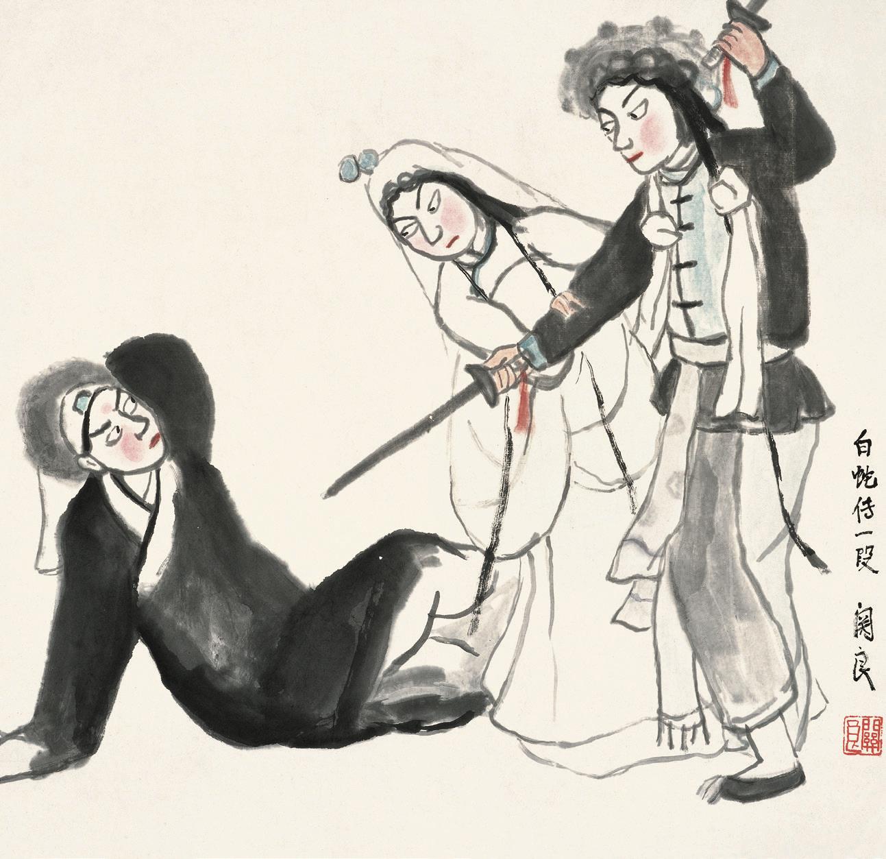 关良《白蛇传》中国画 67.5x70cm 1956年 中国美术馆藏