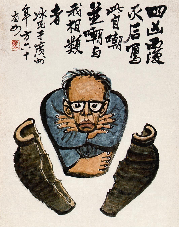 廖冰兄《自嘲》漫画 83x58cm 1979年 中国美术馆藏
