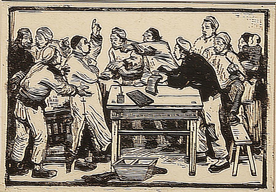 古元《减租会》版画 1943年 广东美术馆藏