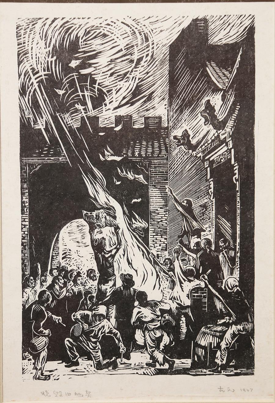 古元《烧毁地契》版画 1947年 古元美术馆藏