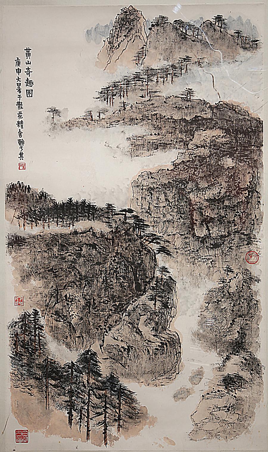 赖少其《黄山奇趣图》中国画 1980年 赖少其艺术馆藏