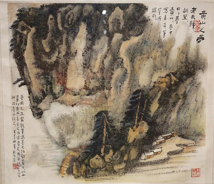 赖少其《黄山之梦》中国画 1991年 赖少其艺术馆藏