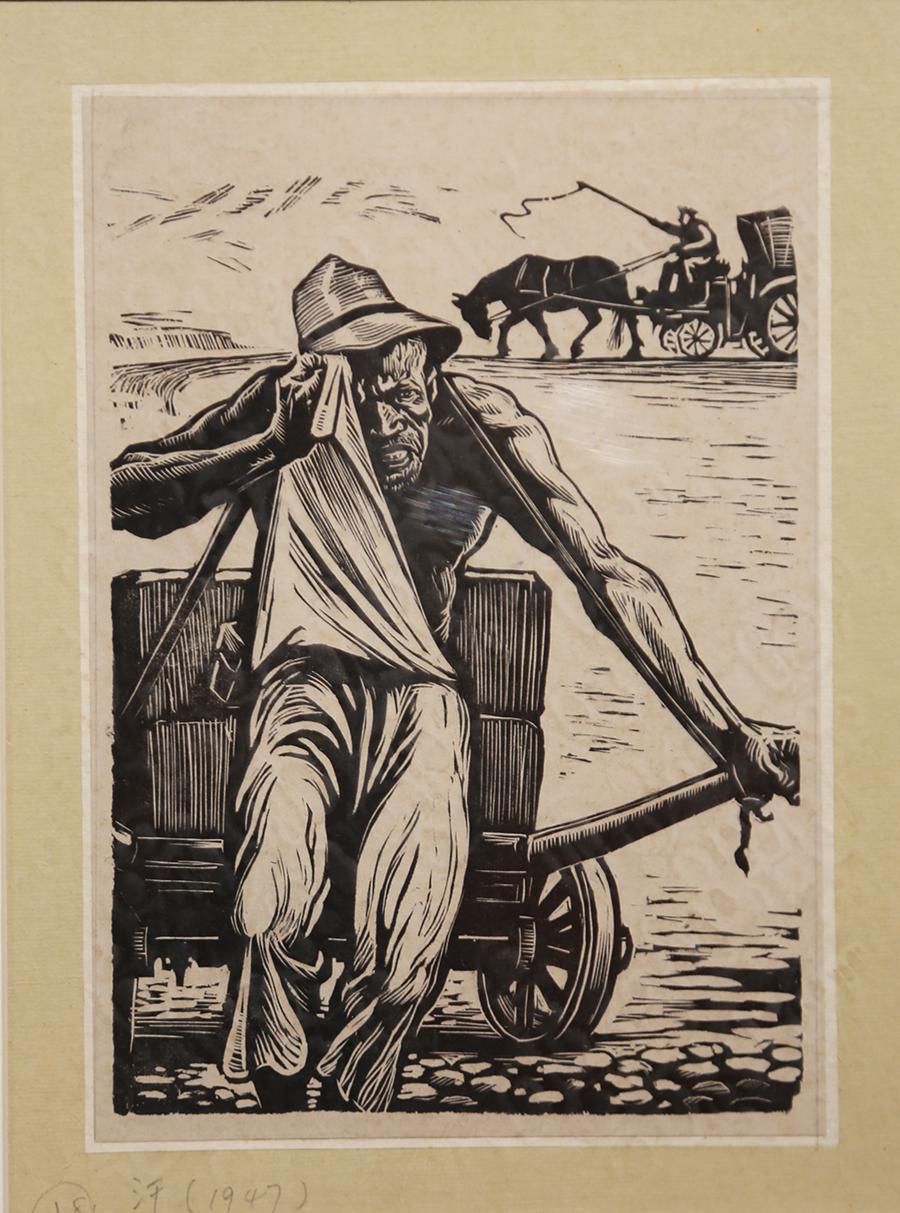 李桦《汗》版画 1949年 中央美术学院美术馆藏
