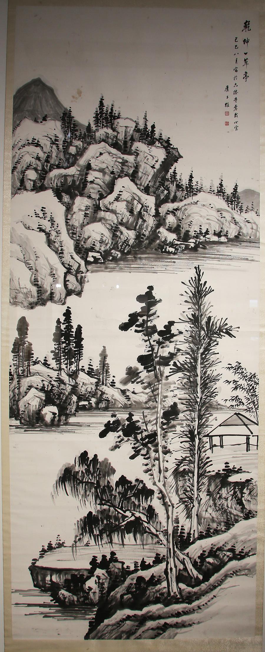 卢子枢《乾坤一草堂》中国画 1929年 广州艺术博物院藏