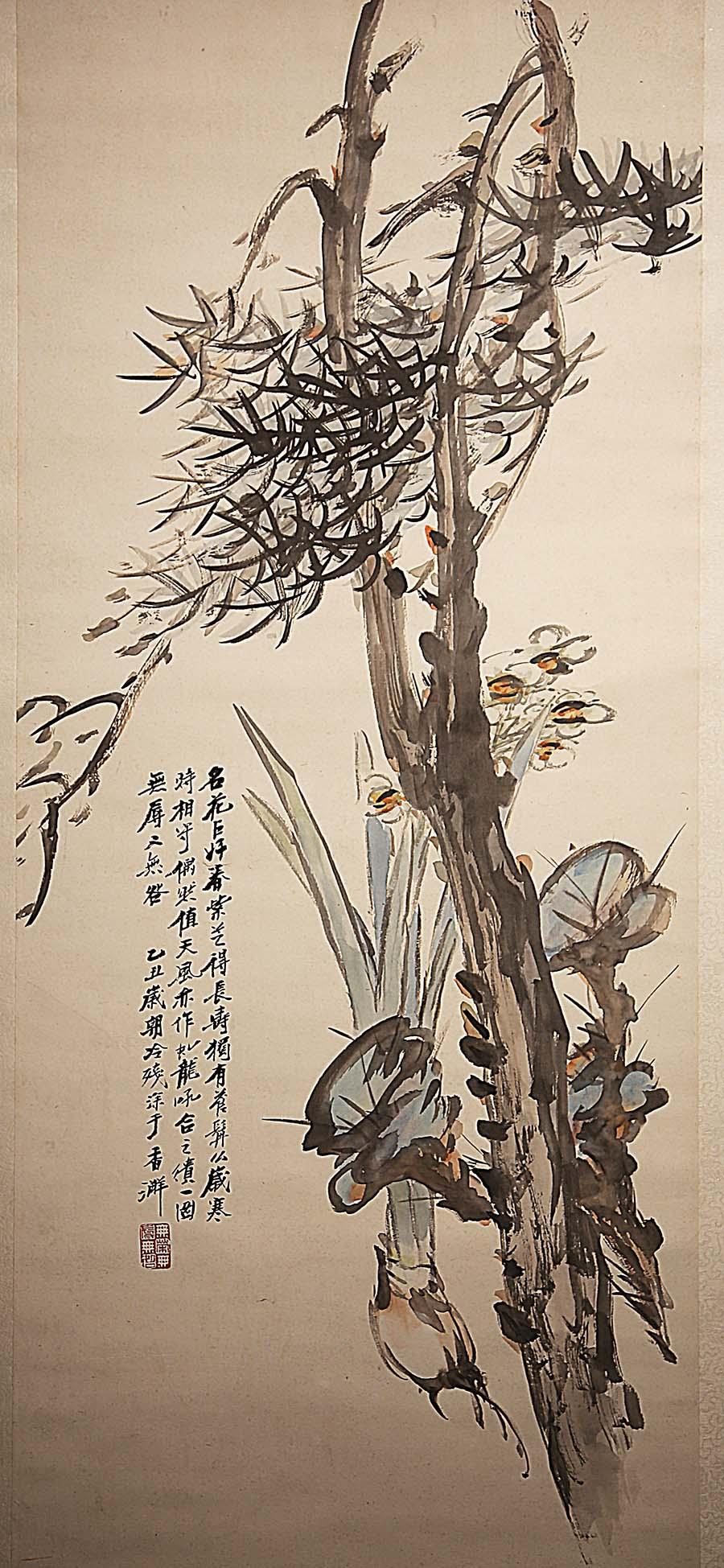潘达微《松树水仙图轴》中国画 1925年 广东省博物馆藏