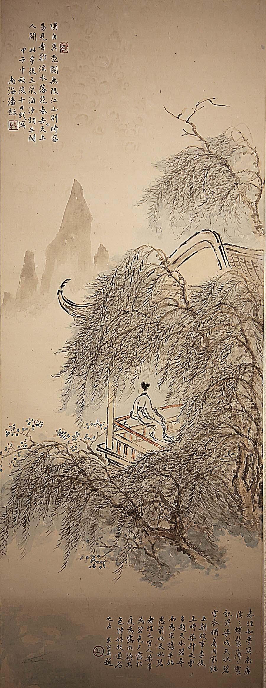 潘龢《桃柳人物图轴》中国画 1924年 广东省博物馆藏